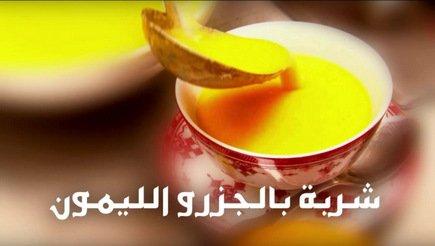 558- Carrot and Orange Soup / شوربة بالجزر والبرتقال