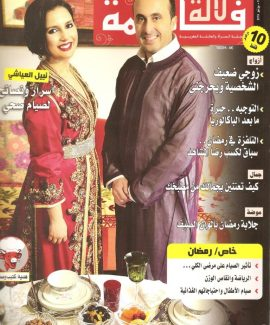 Alia in the cover of Lalla Fatima Magazine
