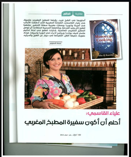 Alia featured in Moroccan magazine